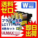 LC111-4PK 4色セット×2 Brother用互換インク LC111BK LC111C LC111M LC111Y ( LC111 DCP-J957N J757N J557N MFC-J877N J987DN J987DW J897DN J897DWN J827DN J827DWN J727D J727DW DCP-J952N J752N J552N MFC-J870N J980DN J980DWN J890DN ) comp.ink