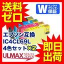 IC4CL69L ×2セット ( IC4CL69 エプソン ) 【 互換インクカートリッジ 】 増量版 残量表示機能付 【 永久保証 即日出荷 】 内容 ( ICBK69 ICC69 ICM69 ICY69 各2個 ) EPSON 砂時計 comp.ink