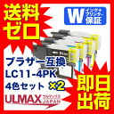 LC11-4PK 4色セット×2 Brother用互換インク LC11BK - 顔料 LC11C LC11M LC11Y ( LC11 MFC-J950DN MFC-J950DWN MFC-J855DN MFC-J850DN M..
