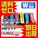 KUI-6CL-L ( KUI-6CL エプソン )【互換インクカートリッジ】 増量版 残量表示機能付 【 永久保証 送料無料 即日出荷 】 内容( KUI-BK-L KUI-C‐L KUI-M‐L KUI-Y‐L KUI-LC-L KUI-LM-L 各1個 ) EPSON クマノミ comp.ink rchs FKBR