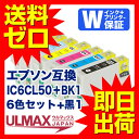 IC6CL50 6色セット インクカートリッジ エプソン EPSON 【 互換インク IC50 CL50】純正インクよりお得 ICBK50 ICC50 ICM50 ICY50 ICLC50 ICLM50 ICチップ付 EP-705A EP-704A EP-804AW EP-803AW EP-774A EP-302 EP-4004【送料無料】 comp.ink