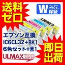 【200円OFF】 IC6CL32 互換インク割引クーポン:4560407880040