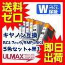 BCI-7e+9/5MP 5色セット BCI-9PGBK 顔料 おまけ付 インクカートリッジ キャノン Canon 【互換 インク】 PIXUS MP500 MP970 対応 BCI-7e ICチップ付 BCI-7eBK BCI-7eC BCI-7eM BCI-7eY 1018B003 黒インク+1個サービス comp.ink