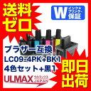 【100円OFF】 LC09-4PK 互換インク割引クーポン:4560407880217