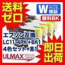 LC11-4PK 4色セット ( 顔料 ブラック )インクカートリッジ ブラザー brother LC11 【互換インク】純正品よりお徳! LC11BK LC11C LC11M LC11Y 4色パック