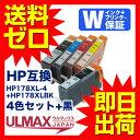 【300円OFFクーポン配布中!】HP178XL-4 ( HP178 HP )【互換インクカートリッジ】 黒1個追加! 大容量 残量表示機能付 【 永久保証 送料無料 即日出荷 】 内容( HP178XLBK HP178XLC HP178XLM HP178XLY 各1個+BK1個 ) ヒューレットパッカード comp.ink FKBR rchs