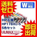 【200円OFF】HP178XL(5色)インク割引クーポン:4560407880286