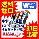 【100円OFF】 BCI-7e/4MP 互換インク割引クーポン:4560407880309