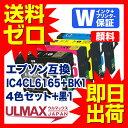 IC4CL6165 ( ICBK61 ICC65 ICM65 ICY65 ) エプソン 互換 4色セット IC61 IC65 61 65 epson エプソン えぷそん 1000円ポッキリ 送料無料 ポイント10倍 高品質 永久保証 互換インク 大容量 comp.ink