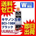 CANON BCI-19Black ブラック 【互換インクカートリッジ】 ( PIXUS iP110 iP100 mini360 mini260 ) comp.ink