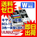CANON BCI-19color+Black 3colors+Black 【互換インクカートリッジ】 ( BCI-19Black BCI-19color ) ( PIXUS iP110 iP100 mini360 min..