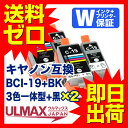 CANON BCI-19color+Blackx2 3colors+Black ×2 【互換インクカートリッジ】 ( BCI-19Black BCI-19color ) ( PIXUS iP110 iP100 mini36..