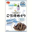 ご当地めぐり 静岡産まぐろ ひとくち仕上げ 40g 犬用 犬フード 日本ペットフード(株)