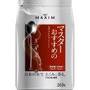 マキシム レギュラーコーヒー マスターおすすめのモカ ブレンド (粉) 260g ※商品は1点 (個) の価格になります。