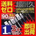 3本セット iPhone 充電ケーブル 1m ナイロン 急速充電 充電器 データ転送 断線しにくい ...