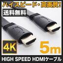 HDMIケーブル フラット 5m HDMIver1.4 金メッキ端子 High Speed HDMI Cable ブラック ハイスピード 4K 3D イーサネット対応 液晶テレビ ブルーレイレコーダー DVDプレーヤー ゲーム機との接続に 500cm ☆UL-CAVS003★【送料無料】 1402ULZM 1000円ポッキリ UL.YN