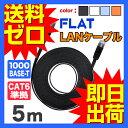 LANケーブル ランケーブル フラット 5m CAT6準拠 ...