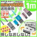 マイクロUSBケーブル 1m 急速充電 便利な両面挿し 最大2.4A 高速データ転送 usbケーブル 充電ケーブル スマホ Android 4色 リバーシブル 高耐久 MicroUSB ケーブル スマートフォン USB(A)-USB(Micro-B) 100cm ピンク ブルー グレイ【送料無料】 1402ULZM UL.YN