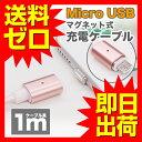 マグネット式充電ケーブル マイクロUSBケーブル 1m ローズピンク 高耐久ナイロン 急速充電対応 最大2.4A microUSBケーブル 高速データ転送対応 Android スマートフォン タブレット その他USB機器対応 USB(A)-USB(Micro-B) 100cm UL-CASM051 【送料無料】|1402ULZM^ UL.YN