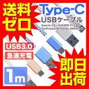 USB Type-C ケーブル 1m USB3.0 ナイロン...