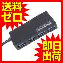 USB3.0ハブ 4ポート ハブ USB3.0 ウルトラスリム 高速ハブ 小型 軽量 コンパクト バス