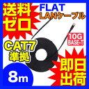 カテゴリー7LANケーブル ランケーブル フラット 8m C...