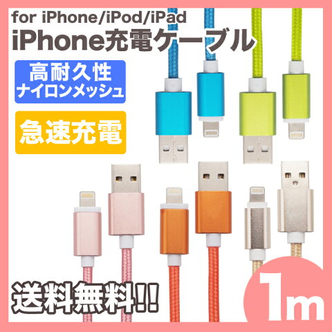 iPhone ケーブル 充電 1m ナイロンメッシュ カラー7色 高耐久性 USB 充電ケーブル iPhone7 iPhone 7Plus iPhone6/5/SE iPad iPod 対応 iOS10.3.1動作確認済 急速充電 高速データ転送 100cm【送料無料】|1402ULZM^ UL.YN