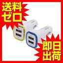 シガーソケット チャージャー USB2ポート搭載 合計3.1...