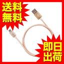 マグネット式充電ケーブル マイクロUSBケーブル 1m ゴールド 高耐久ナイロン 急速充電対応 最大2.4A microUSBケーブル 高速データ転送対応 Android スマートフォン タブレット その他USB機器対応 USB(A)-USB(Micro-B) 100cm UL-CASM063 【送料無料】 1402ULZM UL.YN