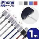 3本セット iPhone 充電ケーブル 1m ナイロン 急速...