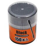 ブラック綿棒 スパイラル形状 150本入 IMA【】|1805KBTT^