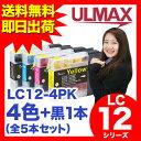 LC12-4PK ブラザー 【 互換インクカートリッジ 】 黒1個追加! 【 3年保証 即日出荷 】 内容 ( LC12BK LC12C LC12M LC12Y 各1個 BK1個 ) brother comp.ink