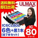 IC6CL80L エプソン 【互換インクカートリッジ】 黒1個追加! 増量版 残量表示機能付 【 3年保証 送料無料 即日出荷 】 IC6CL80 内容( ICBK80 ICC80 ICM80 ICY80 ICLC80 ICLM80 各1個 BK1個 ) EPSON とうもろこし comp.ink rchs FKBR
