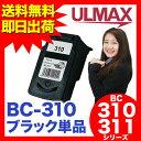 BC-310 ×1 ブラック×1 キャノン 【リサイクルインク】 ( PIXUS MP493 MP490 MP480 MP280 MP270 MX420 MX350 iP2700 ) comp.ink rchs