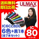 IC6CL80L ICBK80L×1 6色セット ブラック×1 ICBK80 ICC80 ICM80 ICY80 ICLC80 ICLM80 エプソン用 【互換インクカートリッジ】 ( IC80L EP-707A EP-708A EP-777A EP-807AB EP-807AR EP-807AW EP-808AB EP-808AR EP-808AW EP-907F EP-977A3 ) comp.ink FKBR rchs