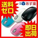 ワイヤレスマウス 超小型 (光学式マウス 2.4GHz 3ボタン マイクロレシーバー 中型 無線)ブラック ピンク ブルー ホワイト おしゃれなカラー かわいいサイズ エレコム 送料無料 【あす楽】|1702ELZT^