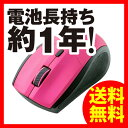 ワイヤレスマウス (赤外線LEDマウス 5ボタン 2.4GHz 省エネ 電池長持ち マイクロレシーバ 大型)ピンク 無線 エレコム 送料無料 【あす楽】|1702ELZT^