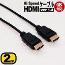 hdmiケーブル 2m ハイスピード ブラック 各種リンク対応 スリム 細線 PS3 PS4 3D 3D対応 ビエラリンク レグザリンク 4K HDMI ケーブル ..