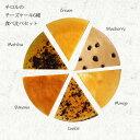 チロルのチーズケーキ バラエティー食べ比べセット