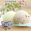 ショッピングアイスクリーム 安比高原牧場 濃厚アイスクリーム バラエティ8個セット 送料無料