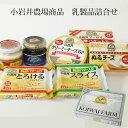 小岩井農場商品 乳製品詰合K-30...