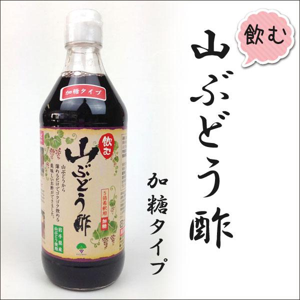 飲む酢 山ぶどう酢(加糖) 500ml