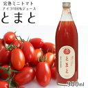 完熟ミニトマト アイコ100%使用 トマトジュース トマト900ml×3本セット