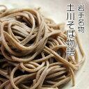 土川製麺 岩手名物 土川そば物語600g×10個セット 送料無料