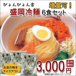 ぴょんぴょん舎 盛岡冷麺2食入 3個セット 増量可 送料無料