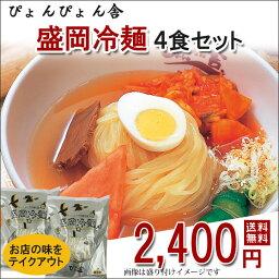 お中元 送料無料 ぴょんぴょん舎 盛岡冷麺4食セット