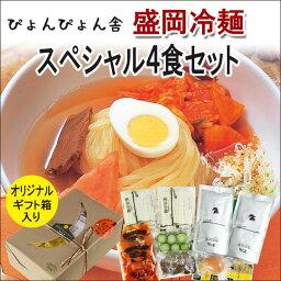 盛岡冷麺スペシャル4食セット ぴょんぴょん舎の味をご自宅で 具材が4種類入って充実