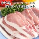 白金豚焼き肉・すき焼きセット 1.2kg入り 送料無料