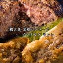 門崎熟成肉 格之進 黒毛和牛 黒格ハンバーグ メンチカツ詰合