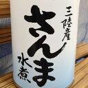 三陸産さんま水煮缶 5個セット 数量限定 送料無料